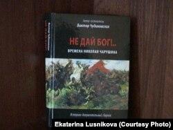"""Книга Виктора Чудиновских """"Не дай Бог!"""""""