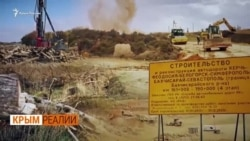Почему замалчивают последствия строительства автобана в Крыму? | Крым.Реалии ТВ
