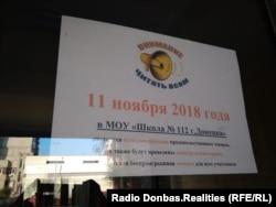 Объявление на одном из «избирательных участков»
