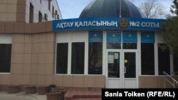 У здания суда в городе Актау.