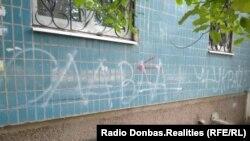 Проукраинские надписи в городе, сентябрь 2018-го