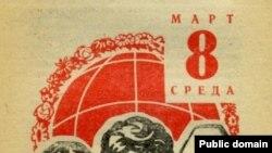 Савецкая паштоўка да 8 сакавіка