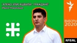 Иване Норакидзе