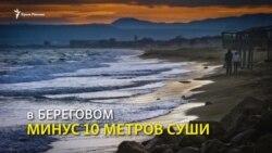 Як море «з'їдає» кримські пляжі