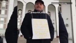 """Одиночный пикет у здания правительства Дагестана против """"варягов"""""""