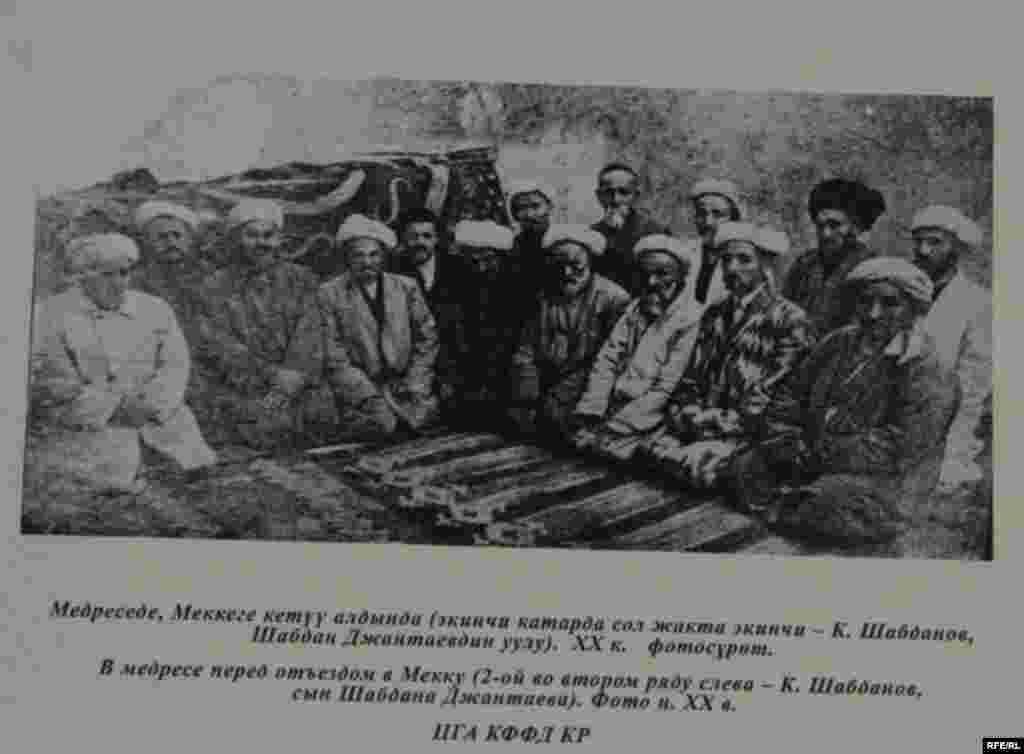 «Ислам и православие: 140 лет на земле Кыргыз #14