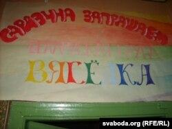 Вясёлка — адзіная за два дзясяткі гадоў беларуская група ў Магілёве. Праіснавала два гады