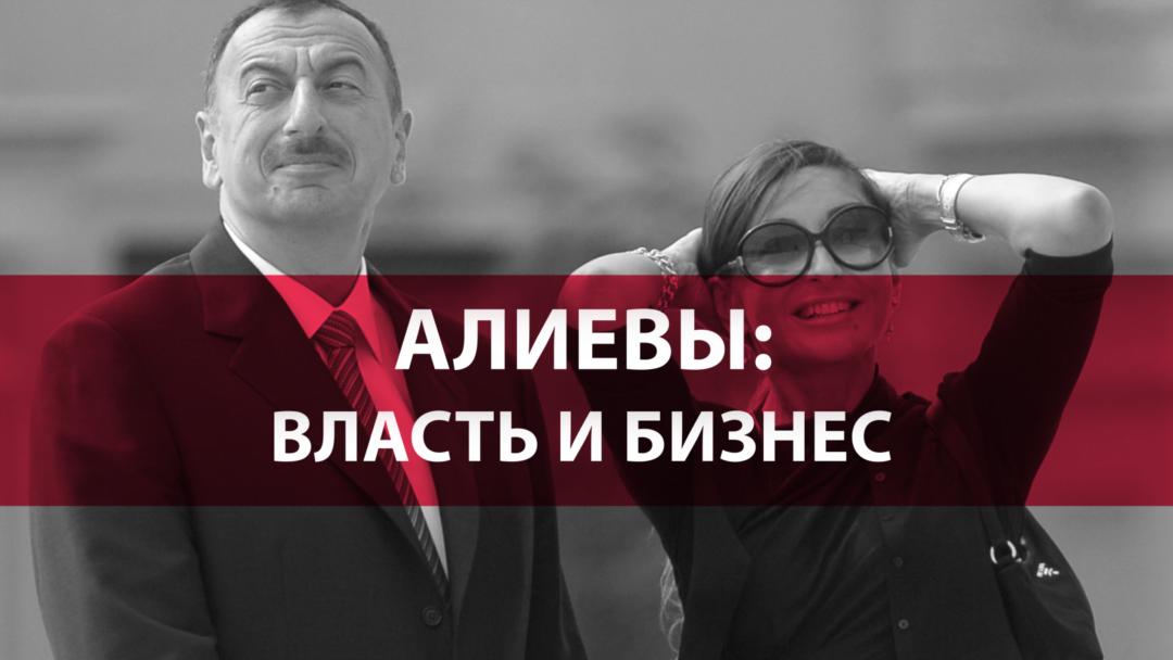 Пока правящая семья Алиевых в Азербайджане богатеет и узурпирует власть, население беднеет