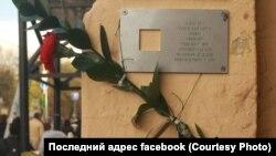 Табличка Йозефу Кроулю