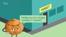 Как объясниться в магазине на татарском?