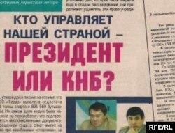 Заголовок скандальной статьи в газете «Алма-Ата Инфо», которая привела к тюремному заключению ее главного редактора Рамазана Есергепова. Алматы, 21 ноября 2008 года.
