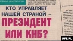 Kazakhstan – Headline in Alma-Ata Info newspaper referring to the Ramazan Esergepov case. 21Nov2008