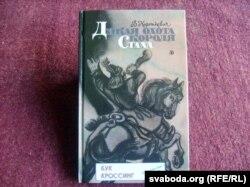 Адна з найбольш дарагіх кніг Аржанцава