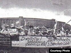 На плошчы ў часе надзвычайнай сэсіі ВС БССР, жнівень 1991