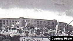 Мітынг на плошчы перад Вярхоўным Саветам, жнівень 1991 году