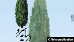 Dar Sayeye Sarv - Pooya Mohammadi's new album
