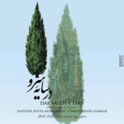 موسیقی امروز: شنبه ۱۲ مهر ۱۳۹۳