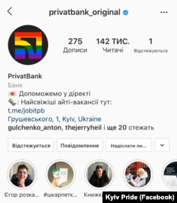 «Приватбанк» змінив аватар в Instagram на «райдужний» на підтримку Kyiv Pride