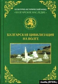 """""""Булгарская цивилизация на Волге"""" китабы"""