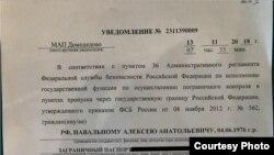 Алексей Навальныйдын Орусиядан сыртка чыгуусуна тыюу салган документ.