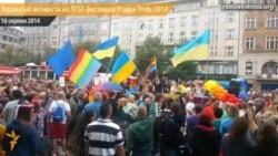 Українські активісти брали участь у ЛГБТ-фестивалі Prague Pride 2014