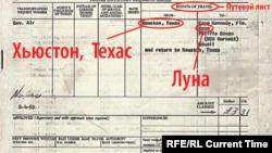 Запрос астронавта Базза Олдрина перед лунным вояжем, за который ему возместили $33.31 на личные расходы