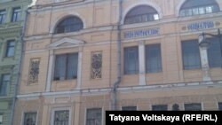Здание Союза художников на Б.Морской, детали фасада