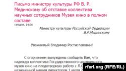 Письмо министру культуры Мединскому об отставке научных сотрудников Музея кино