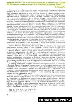 نامه استالین به پیشه وری در مجله نوایا ای نویشنیا ایستوریا متعلق به انستیتوی تاریخ معاصر روسیه، شماره ۳ مه-ژوئن ۱۹۹۴، ص ۳