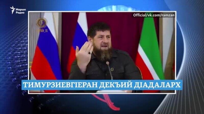 ТимурзиевгIеран хаттар, Соьлж-ГIалахь зовкх хьегар, Навальныйн юхавар
