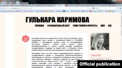 Скриншот страницы личного блога Гульнары Каримовой, в котором она критикует вице-премьера Рустама Азимова