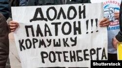Один из плакатов на акции протеста российских дальнобойщиков