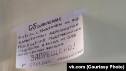 Объявление в Каменск-Шахтинской больнице