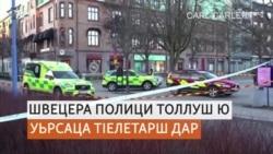 Швецера полици толлуш ю Ветланда гIалахь уьрсаца тIелетарш дар