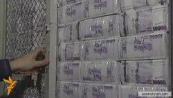 Փորձագետներին մտահոգում է Հայաստանի միջազգային պահուստների նվազումը