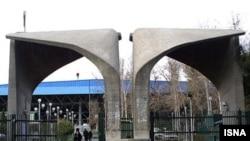 دانشگاه های دولتی ایران موظف شده بودند که دست کم ۶۵ درصد ظرفیت خود را از مناطق بومی گزینش کنند. (عکس: سردر دانشگاه تهران، ایسنا)