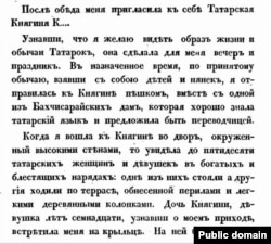 Из главы о крымских татарах Татьяны Пассек