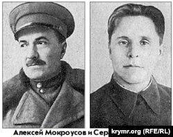 Керівники партизанським рухом Криму на початку війни Мокроусов і Мартинов