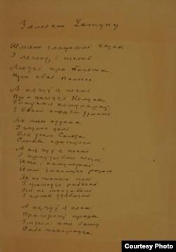 """Рукапіс уступу да паэмы """"Над ракою Арэсай"""". Фота: archives.gov.by"""