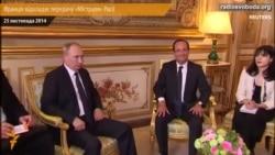 Франція відкладає передачу «Містраля» Росії