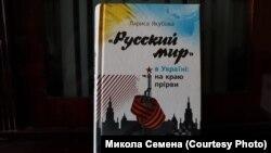 Лариса Якубова рассматривает как поиск разных концепций доминирования русской идеи смог превратиться, по определению Алана Ингрема, в неофашизм в сфере геополитики