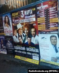Афіші в Києві