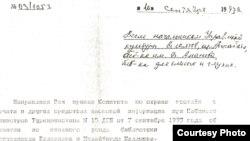 Приказ Министерства культуры Туркменистана об изъятии книг Х.Халлы из национальных библиотек страны. 1993 год