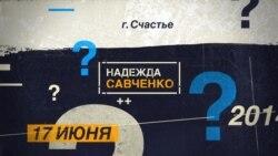 «Надія Савченко»