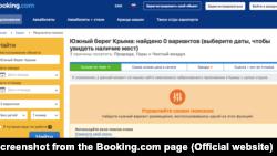 Скриншот страницы на сайте Booking.com при попытке забронировать место для отдыха в Крыму, 16 июля 2018 года.