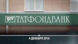 Банковский кризис в Татарстане: начало
