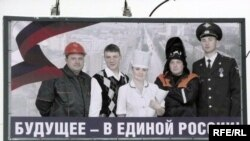Unified Russia billboard