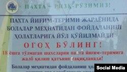 Предупредительные листовки о недопустимости использования принудительного труда и эксплуатации взрослых и детей, подготовленные министерством труда и Федерацией профсоюзов Узбекистана.
