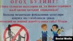 Предупредительные листовки о недопустимости принудительного труда.