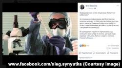 Пост депутата від фракції «Європейська солідарність» Олега Синютки, в якому він обіцяє мешканцям Львівщини захищати їх від евакуйованих з Китаю